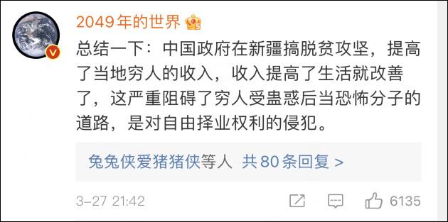 """BCI曾称新疆扶贫是""""强迫劳动"""":哪怕有工资"""
