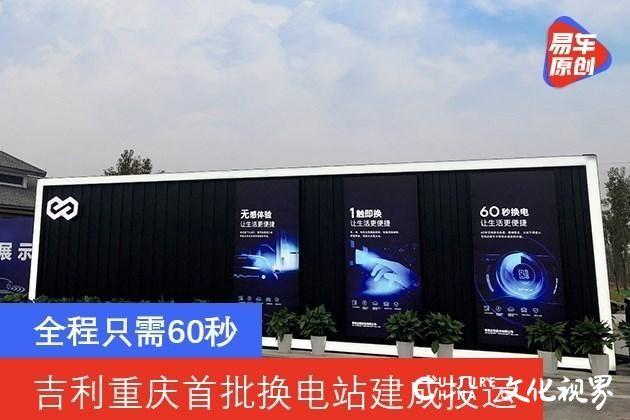 无人值守 60秒极速换电,吉利重庆高速公路服务区首批换电站建成投运