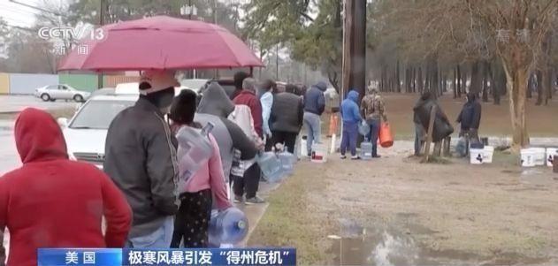 """美国极寒风暴引发""""得州危机"""" 民众寒风中排队抢购食品"""