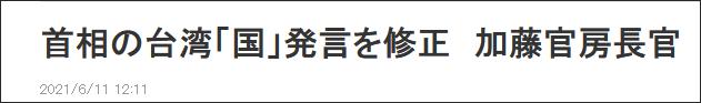 """菅义伟称台湾为""""国家"""" 日本内阁官房长官澄清"""