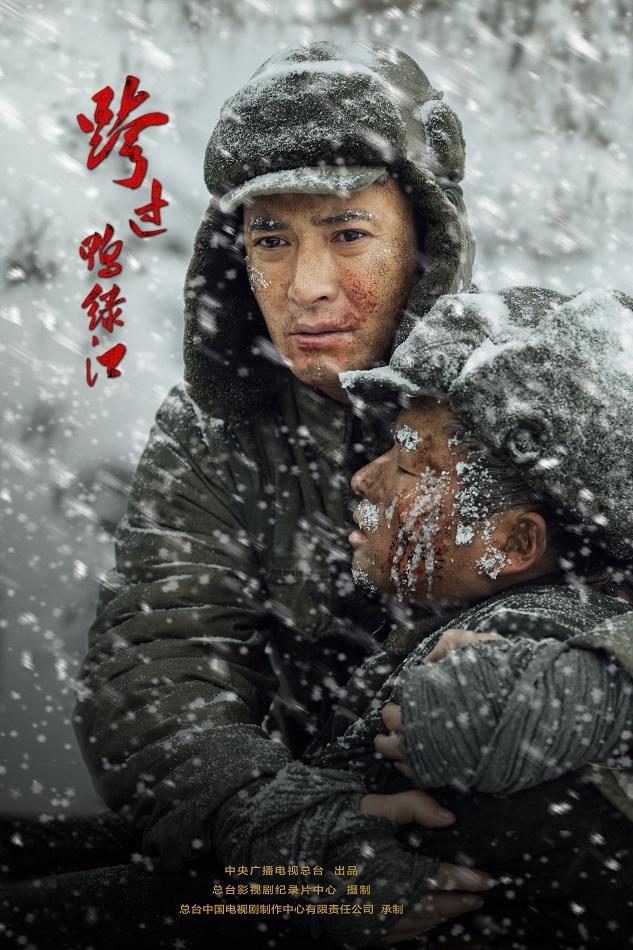 韩栋《跨过鸭绿江》燃情开播 观照历史向英雄致