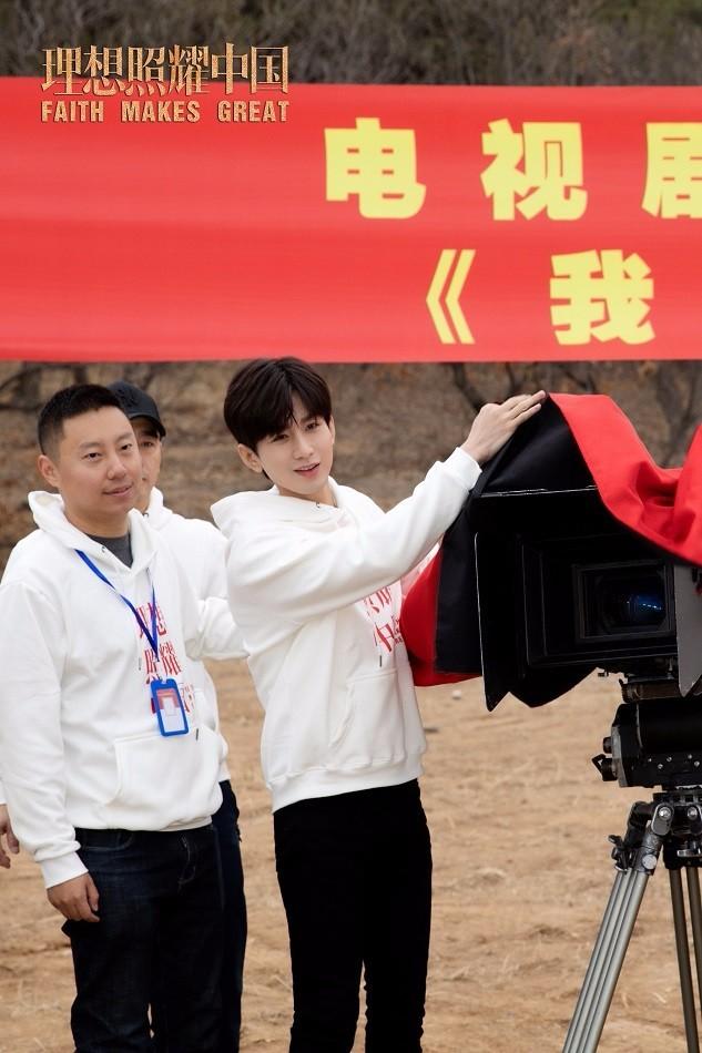 《理想照耀中国》之《我们的阵地》开机 成毅演志愿军战士向英雄致敬