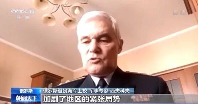 俄罗斯退役海军上校、军事专家西夫科夫