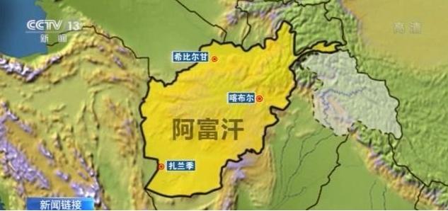 外媒关注:中方促美帮助阿富汗平稳过渡