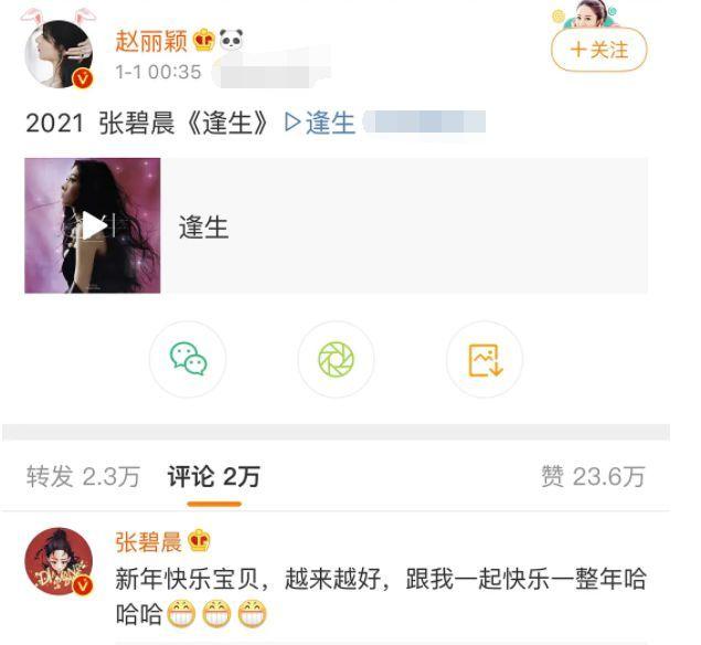 张碧晨时隔3年发新歌 好闺蜜赵丽颖转发支持