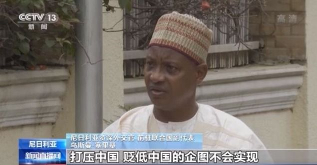 """尼日利亚外交官:美国试图借""""病毒溯源""""甩锅中国 转移国内矛盾"""
