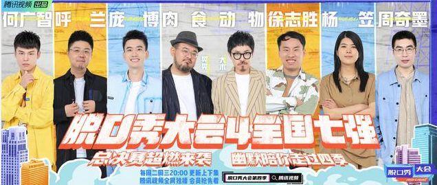 《脱口秀大会》第四季老将周奇墨夺冠 杨笠仅第六