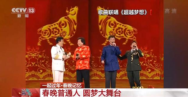 """""""我要上春晚!""""普通人也能圆梦大舞台"""