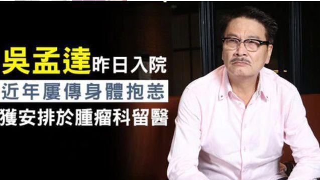吴孟达罹患肝癌 知情人称达叔了解自己的病情并透露遗嘱已立