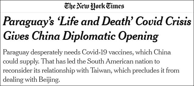 """巴拉圭急需中国疫苗,有人嗅到了""""断交""""的味道"""