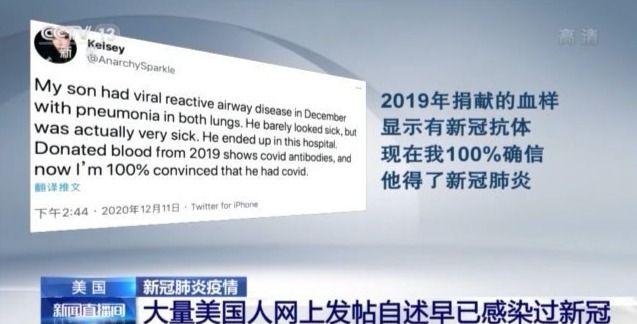 美国疫情持续恶化 大量民众自述早已感染过新冠病毒