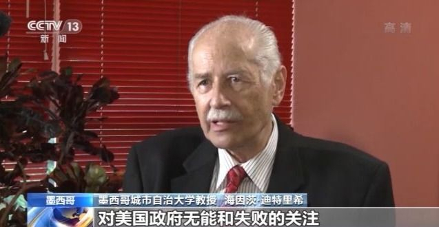墨西哥学者:美国编造谎言抹黑中国是为转移国内矛盾