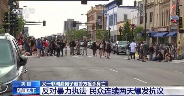 美国再现警察暴力执法和亚裔遇袭事件 引起公众强烈愤怒