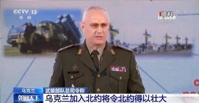 乌克兰武装部队总司令称乌加入北约将令其得以壮大