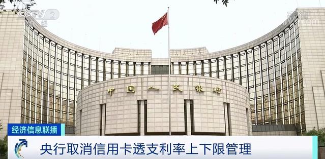 央行放大招:信用卡透支利率限制取消