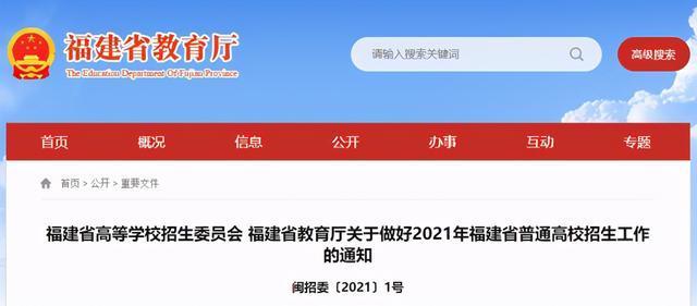 福建发布2021高招实施细则:不公布试题和答案
