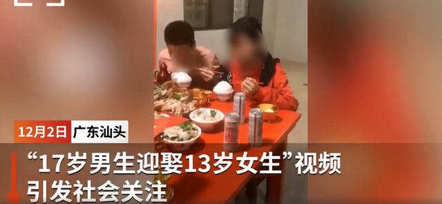 教育局回应17岁男生娶13岁女生:极个案,正劝导两人复学