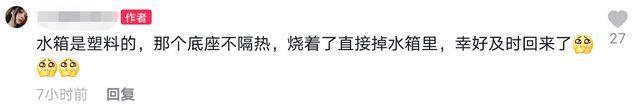 曹颖直播间售卖香薰引火灾 本人道歉并称不再出售