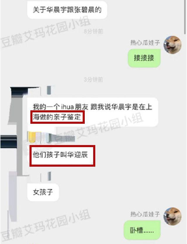 华晨宇张碧晨女儿名字曝光 被曝曾做亲子鉴定