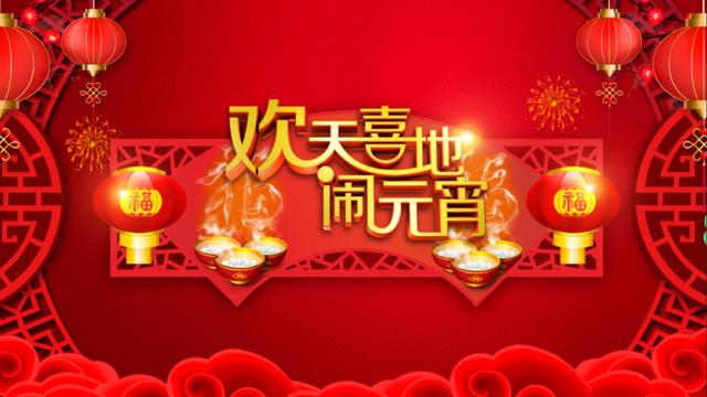 """辽视春晚斩获33项全网冠军 正月十五欢天喜地再""""闹""""元宵"""