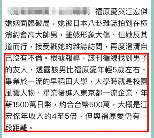 福原爱约会男身份曝光 名校学霸收入是江宏杰5倍