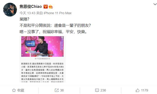 """焦恩俊承认离婚:和平分手 回呛前妻""""业障""""吐槽"""