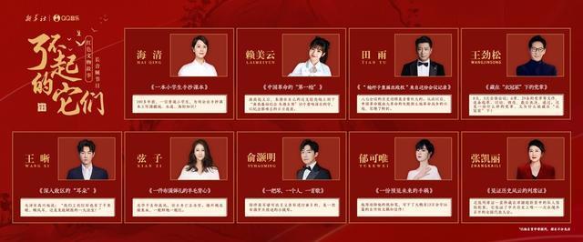 """新华社""""新华FM""""联合QQ音乐、腾讯影业致敬建党百年"""