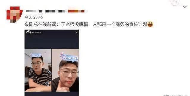 52岁于谦发文称想换工作 网友:和郭德纲闹矛盾了?