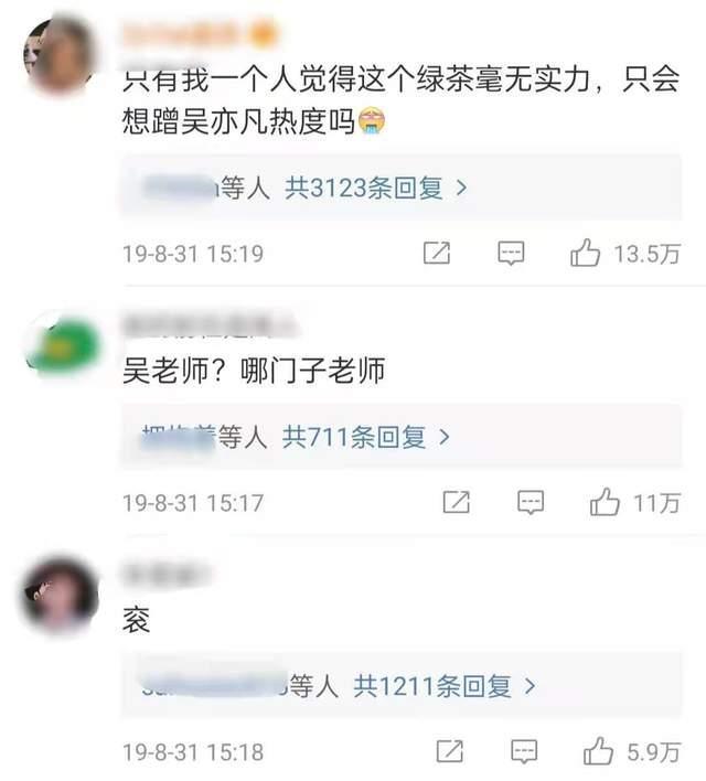 林西娅和吴亦凡什么关系 林西娅评论吴亦凡是蹭热度还是报七年前之仇