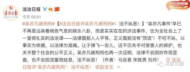 吴亦凡涉嫌强奸被刑拘 编剧六六道歉:我要修德修口