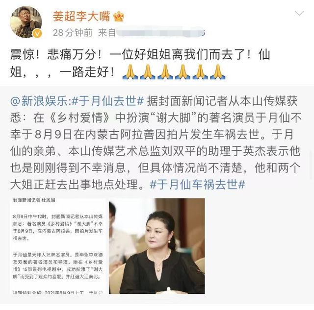 王小利:亲爱的大脚一路走好 刘大脑袋讲述车祸情况