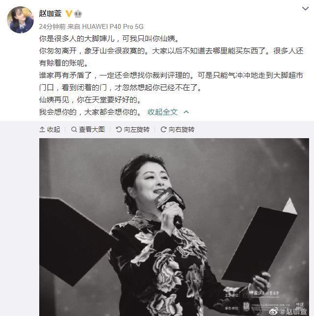赵本山女儿悼念于月仙:仙姨再见 你在天堂要好好的