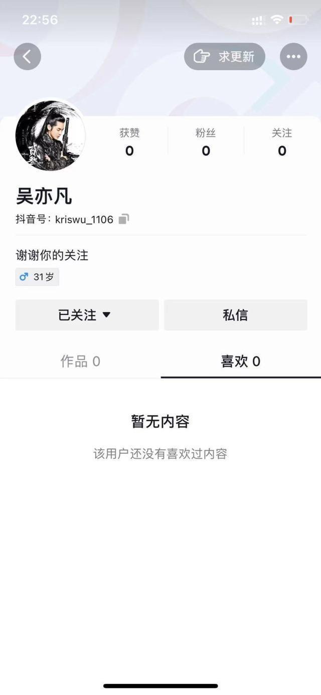 吴亦凡被拘后疑遭全网封杀!账号被封音乐作品下架