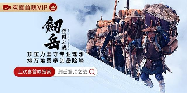 """《剑岳登顶之战》欢喜首映独家上线 走进""""攀登者""""的传奇故事,品匠人精神"""