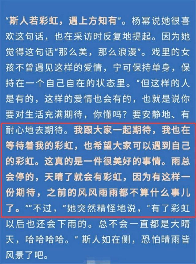 娱记曝杨幂魏大勋已分手 港媒曾爆料魏大勋想结婚