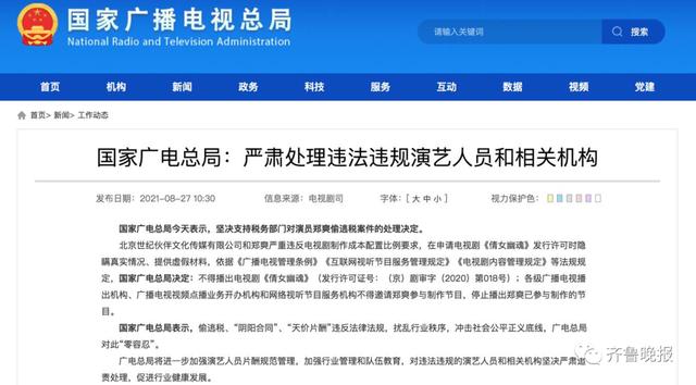 张恒涉嫌帮郑爽偷逃税被立案 郑爽被罚款2.99亿