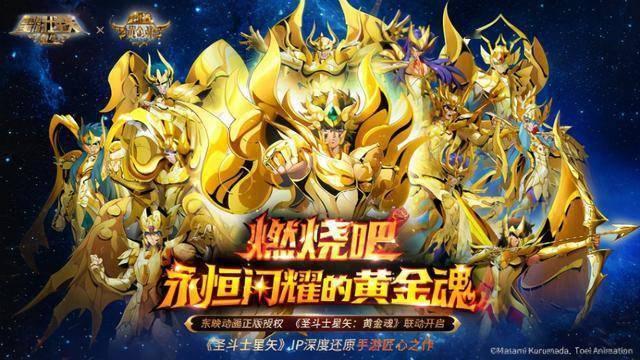黄金神圣衣降临《圣斗士星矢:重生》联动角色公开