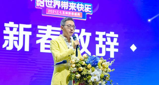 """三七互娱2021新春盛典举行 """"云""""上给世界带来快乐"""