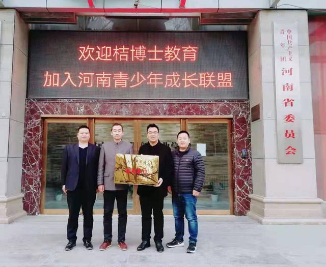 郑州桔博士教育正式加入河南青少年成长联盟,共享信息、共创未来