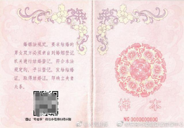 广东婚姻登记证二维码流程要怎么操作?