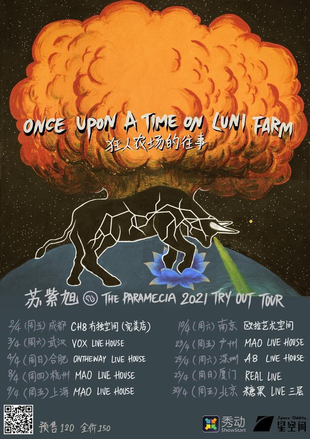 深圳苏紫旭&The Paramecia《狂人农场的往事》2021 Try Out Tour在哪里演出