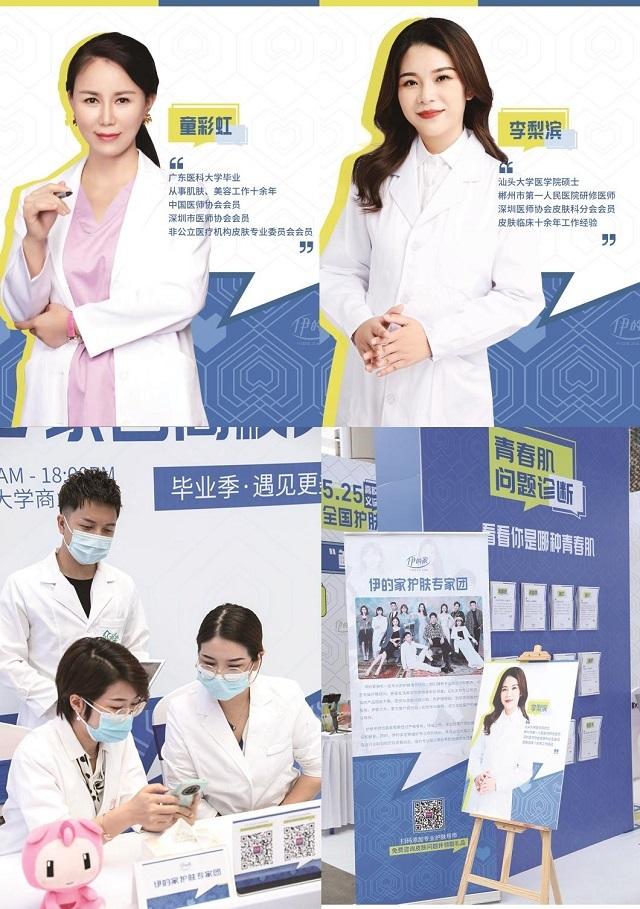 525全国护肤日,伊的家护肤专家团高校义诊活动走进广州大学
