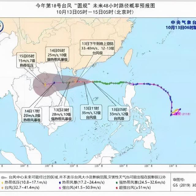 中央气象台今晨发布台风蓝色预警:广东海南等地大到暴雨 注意防范洪涝