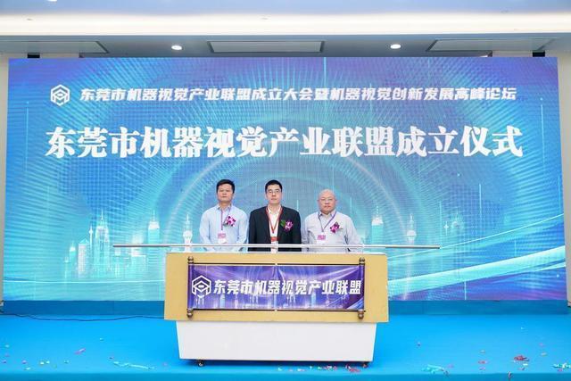 东莞市机器视觉产业联盟成立 有规模以上企业21家去年共计营收46亿元