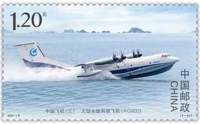 方寸之间,大国重器!中国飞机特种邮票发行