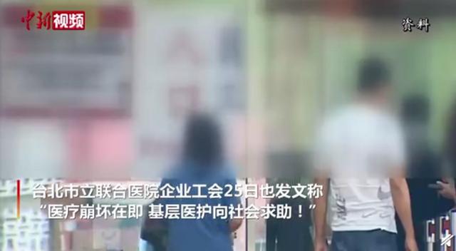 台湾疫情升温 台大医院院长:求救!