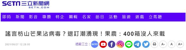 德尔塔变异毒株传到台湾屏东 当地芒果被退