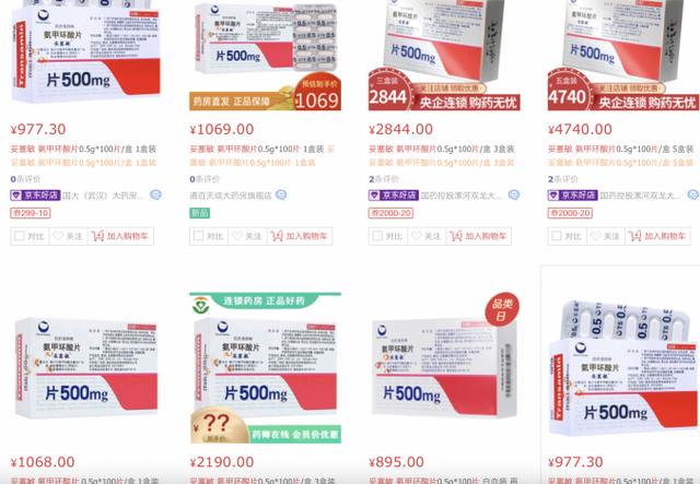 凝血药被炒成祛斑药 网购平台药价翻10倍