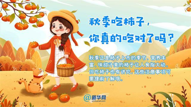 秋季吃柿子,你真的吃对了吗?吃错了致命