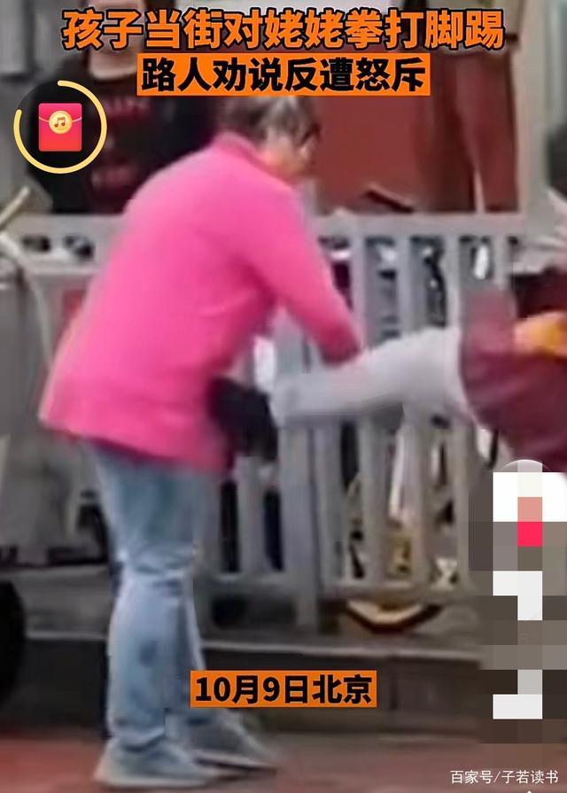 北京一女孩当街对奶奶拳打脚踢,老人被打哭却一直不还手